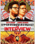 DVD: Interview, The (2014)