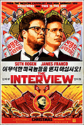 Interview2014_poster_ss