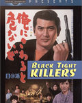 DVD: Black Tight Killers / Ore ni sawaru to abunaize (1966)