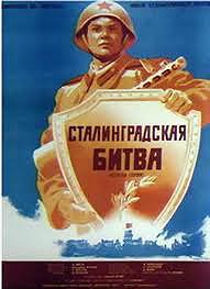 StalingradskayaBitva_1949_poster