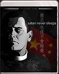 BR: Satan Never Sleeps (1962)